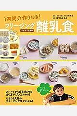 フリージング離乳食 5カ月〜1歳半 —1週間分作りおき! 単行本(ソフトカバー)