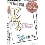 『アンネの日記』 2015年3月 2014年8月の再放送 (100分 de 名著)