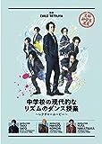 中学校の現代的なリズムのダンス授業 ~レクチャームービー~(DVD2枚組+CD)