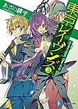 東京レイヴンズ3 cHImAirA DanCE (富士見ファンタジア文庫)