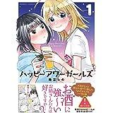 ハッピーアワーガールズ (1) (バンブー・コミックス)