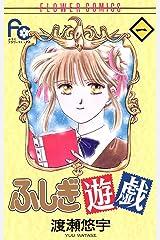 ふしぎ遊戯(1) (フラワーコミックス) Kindle版