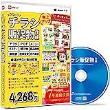 ささっとチラシ販促物作成【ECOパッケージ版】ワード エクセル パワポ チラシ POP 作成 売上アップ コストカット PDF 印刷