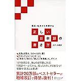 悪文・乱文から卒業する 正しい日本語の書き方