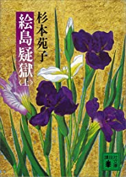 絵島疑獄(上) (講談社文庫)