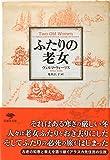 文庫 ふたりの老女 (草思社文庫)