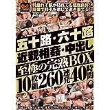 五十路・六十路・近親相姦・中出し 至極の完熟BOX 260連発40時間 熟女JAPAN/エマニエル [DVD]