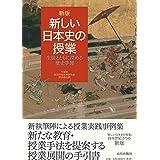 新版 新しい日本史の授業: 生徒とともに深める歴史学習