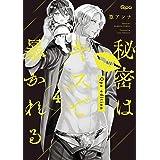 秘密はキスで暴かれる Qpa edition 【電子限定特典付き】 (4) (バンブーコミックス Qpaコレクション)