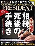 PRESIDENT(プレジデント)2020年3/6号(相続/死後の手続き)