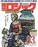 難問ロジックコレクション プレミアム2 (Gakken Mook)