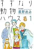すずなり動物ハウス(1) (ジュールコミックス)