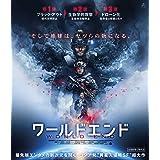 ワールドエンド【Blu-ray】