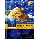 青の洞窟 黒胡椒とチーズのソース 58g ×5袋