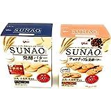 【アソート】江崎グリコ [糖質50%オフ]SUNAO[スナオ] シリーズ 2種セット 「発酵バター 62g」+「チョコチップ&発酵バター 62g」 各1個 計2個 【食べ比べ・お試し・セット品・まとめ買い】