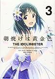 朝焼けは黄金色 THE IDOLM@STER (3) (REXコミックス)