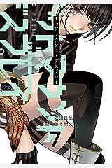 デッドマウント・デスプレイ 7巻 (デジタル版ヤングガンガンコミックス) Kindle版