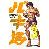 バキ道(3) (少年チャンピオン・コミックス)