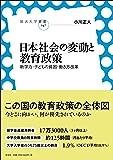 日本社会の変動と教育政策 新学力・子どもの貧困・働き方改革 (放送大学叢書)