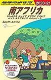 E10 地球の歩き方 南アフリカ 2020~2021