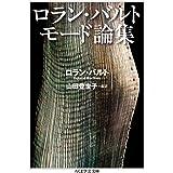 ロラン・バルト モード論集 (ちくま学芸文庫)