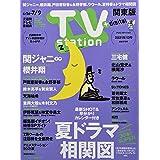 TVステーション東版 2021年 6/26 号 [雑誌]