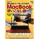 iPhoneユーザーのためのMacBookシリーズ使いこなし術 (エイムック 4349)