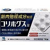 【指定第2類医薬品】コリホグス 16錠 ×2