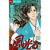風光る(28) (フラワーコミックス)