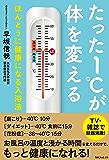 たった1℃が体を変える ほんとうに健康になる入浴法 角川フォレスタ