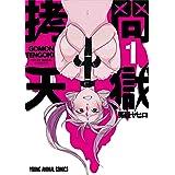 拷問天獄 1 (ヤングアニマルコミックス)