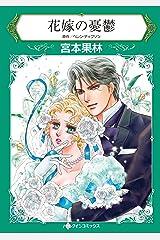 花嫁の憂鬱 (ハーレクインコミックス) Kindle版