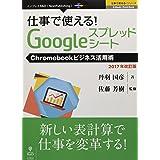 仕事で使える!Googleスプレッドシート Chromebookビジネス活用術 2017年改訂版 (仕事で使える!シリーズ(NextPublishing))