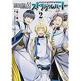 アイドルマスター SideM ストラグルハート 2 オリジナルCD付き特装版 (シルフコミックス)