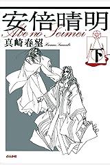 安倍晴明 (下) (ぶんか社コミック文庫) Kindle版