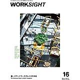 WORKSIGHT(ワークサイト) 16 続・スマートワークプレイスの未来