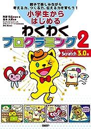 小学生からはじめるわくわくプログラミング2 Scratch 3.0版