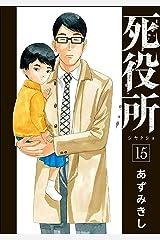 死役所 15巻: バンチコミックス Kindle版