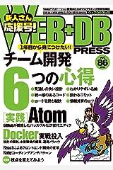 WEB+DB PRESS Vol.86 大型本