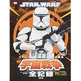 STAR WARS スター・ウォーズ ビジュアル事典 宇宙戦争全記録 (スター・ウォーズビジュアル事典)