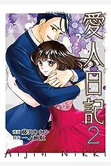 愛人日記 : 2 (ジュールコミックス) Kindle版