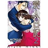 愛人日記 : 2 (ジュールコミックス)