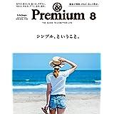 & Premium (アンド プレミアム) 2016年 8月号