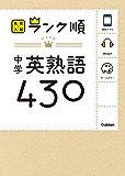 中学英熟語430 音声&アプリをダウンロードできる! 高校入試 ランク順