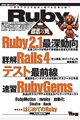 Ruby徹底攻略 WEB+DB PRESS plus Kindle版