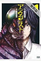 アンタゴニスト 1巻【期間限定 無料お試し版】 (ゼノンコミックス) Kindle版