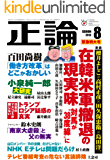 月刊正論 2018年 08月号 [雑誌]