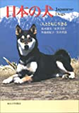 日本の犬: 人とともに生きる