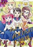 みのりと100人のお嬢様 3 (バンブー・コミックス)