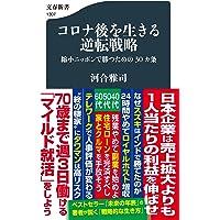 コロナ後を生きる逆転戦略 縮小ニッポンで勝つための30カ条 (文春新書 1307)